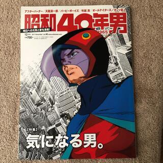 昭和40年男 2017年 12月号(専門誌)