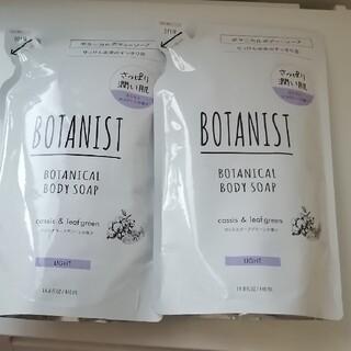 ボタニスト(BOTANIST)のボタニカルボディソープ(ボディソープ/石鹸)
