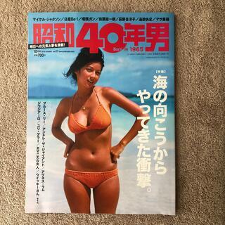 昭和40年男 2014年 10月号(生活/健康)