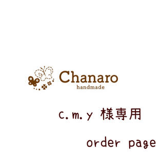 c.m.y 様専用 お食事エプロン 長袖 スタイ(スタイ/よだれかけ)