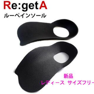Re:getA - リゲッタ ルーペインソール レディース用サイズフリー