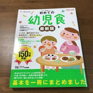 初めての幼児食 1~5才までの離乳食完了から幼児食への移行のしかた 最新版(結婚/出産/子育て)