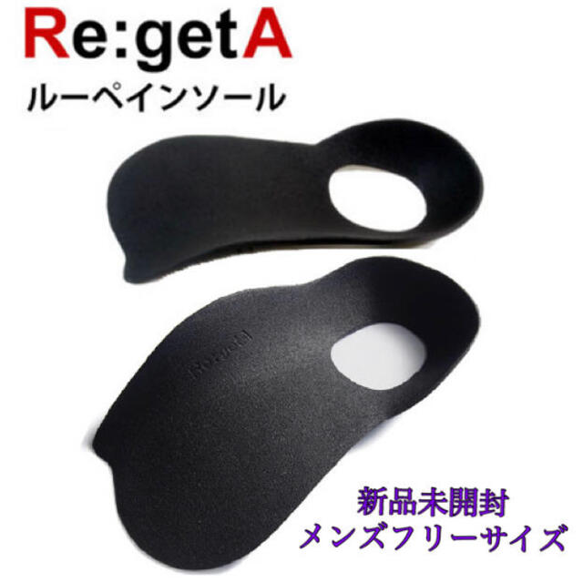 Re:getA(リゲッタ)のリゲッタ ルーペインソール メンズ用 サイズフリー メンズの靴/シューズ(その他)の商品写真