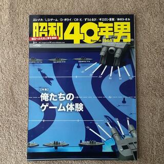 昭和40年男 2017年 08月号 雑誌(アート/エンタメ)