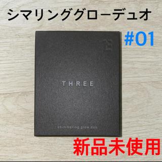 スリー(THREE)のTHREE シマリンググローデュオ#01+コフレドールスキンイリュージョンセット(フェイスカラー)