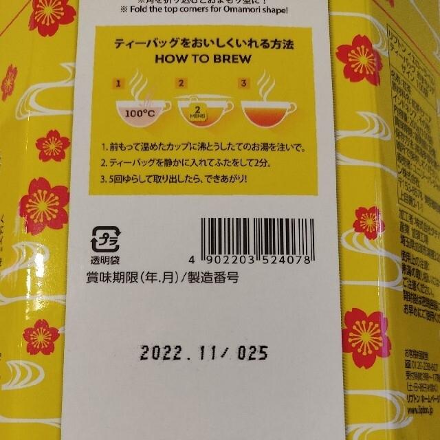 Unilever(ユニリーバ)のおまもリプトン 50袋 食品/飲料/酒の飲料(茶)の商品写真