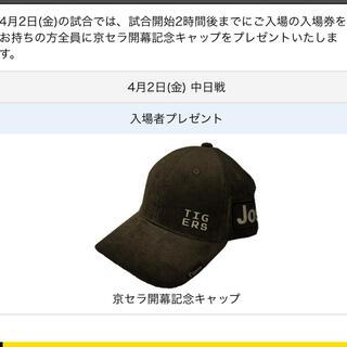 阪神タイガース - 阪神タイガース 京セラドーム 開幕記念キャップ