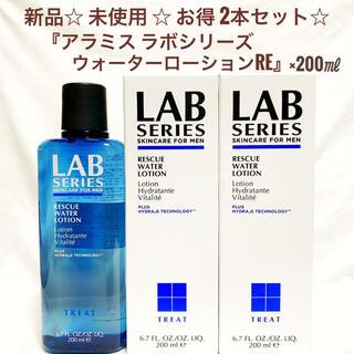 アラミス(Aramis)の☆新品 2本☆aramis LAB SERIES ウォーターローション RE (化粧水/ローション)