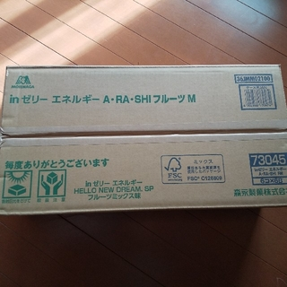 モリナガセイカ(森永製菓)のin ゼリー エネルギー A·RA·SHI フルーツミックス ウイダー(その他)