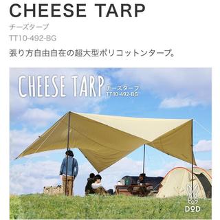 ドッペルギャンガー(DOPPELGANGER)のDOD チーズタープ ベージュ (テント/タープ)