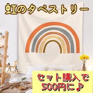 ★セット購入で500円★ タペストリー 虹 レインボー ファブリック ポスター(その他)