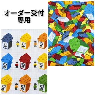 レゴ ブロック オーダー受付専用(バッグ/レッスンバッグ)