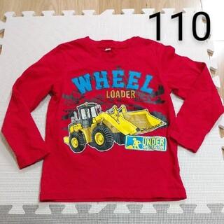 男の子 はたらくのりものロンT 110 ホイールローダー 長袖Tシャツ 赤(Tシャツ/カットソー)