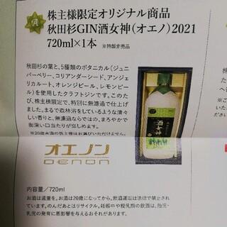 オエノン 株主優待  秋田杉GIN酒女神  720ml(蒸留酒/スピリッツ)