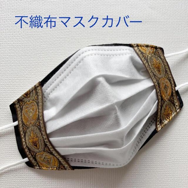 不織布 マスク カバー