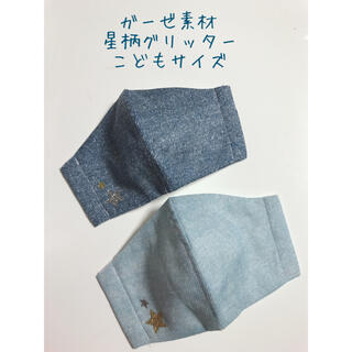173.  幼児 こどもサイズ インナーマスク マスクカバー(外出用品)