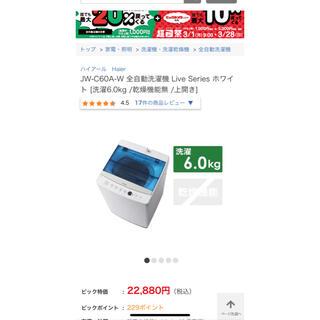 ハイアール(Haier)のHaier洗濯機 6kg(洗濯機)