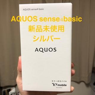 アクオス(AQUOS)の最終値下げ!!!AQUOS sense4basic(スマートフォン本体)