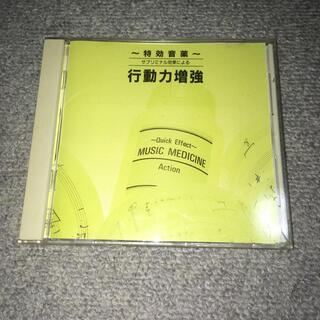 CD 特効音楽 行動力増強 サブリミナル効果による(ヒーリング/ニューエイジ)