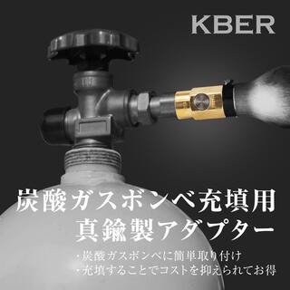 ソーダストリーム  ミドボン ガスシリンダー アダプター 日本規格