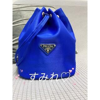 PRADA - ♡PRADA 巾着ポーチ★収納バッグ ギフト品 ブルー