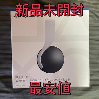 プレイステーション(PlayStation)のPULSE 3D Wireless Headset ワイヤレスヘッドセット(その他)