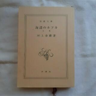 海辺のカフカ 村上春樹(文学/小説)