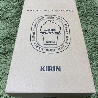 キリン(キリン)の【新品未開封】KIRINおうちでフローズン〈生〉SUPER ビール(アルコールグッズ)