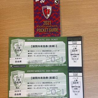 京都パープルサンガ観戦チケット2枚(サッカー)