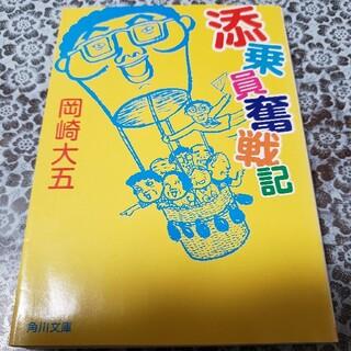 添乗員奮戦記(文学/小説)
