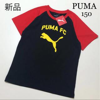 プーマ(PUMA)の新品!PUMA プーマ 半袖 シャツ Tシャツ 春 夏 アディダス ナイキ(Tシャツ/カットソー)