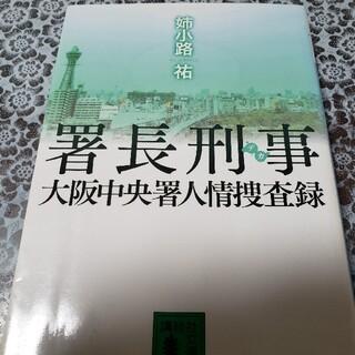 署長刑事(デカ) : 大阪中央署人情捜査録(文学/小説)