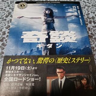 奇談(文学/小説)