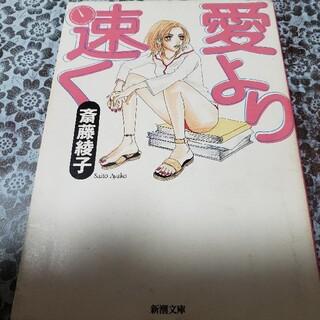 愛より速く(文学/小説)