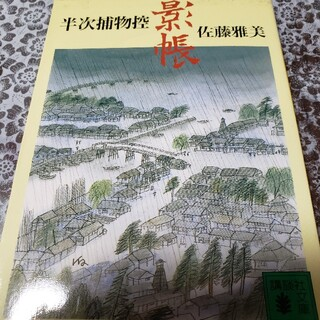 影帳 半次捕物控(文学/小説)