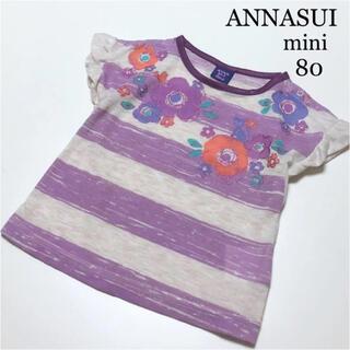 アナスイミニ(ANNA SUI mini)のアナスイミニ 半袖 シャツ Tシャツ 80 キラキラ ねこ 春 夏 メゾピアノ (Tシャツ)
