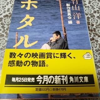 ホタル(文学/小説)