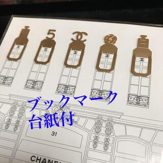 シャネル(CHANEL)のCHANEL ノベルティ★☆ブックマーク ミニサイズ×5個(しおり/ステッカー)