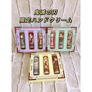 鬼滅の刃限定ハンドクリームコレクション新品③セットまとめ売り(ハンドクリーム)