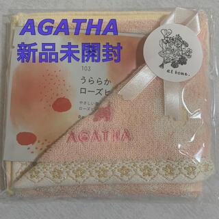 アガタ(AGATHA)の【新品未開封】AGATHAハンカチ&ローズヒップティー(ハンカチ)
