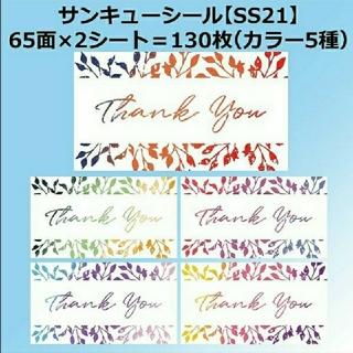 サンキューシール【SS21】(その他)