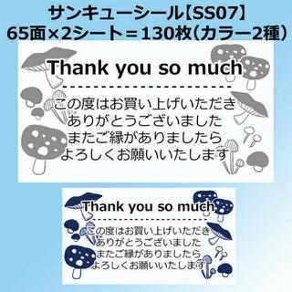 サンキューシール【SS07】(その他)