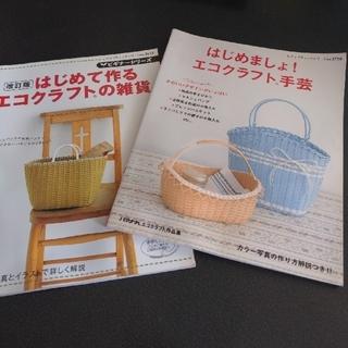 初心者向け エコクラフト 本 2冊セット(趣味/スポーツ/実用)