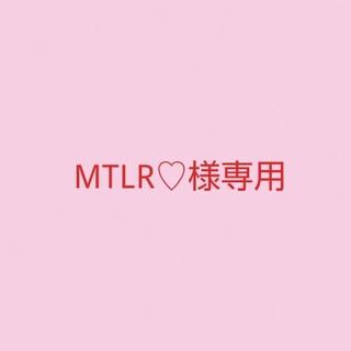 【MTLR♡様専用】(フェイスクリーム)