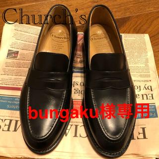 チャーチ(Church's)のChurch's 黒ローファー サイズUK8 ウィズ左F 右G(ドレス/ビジネス)