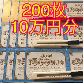 100枚 5万円分 ラウンドワン 株主優待券(ボウリング場)