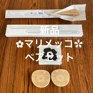 marimekko - 新品 未使用 marimekko マリメッコ お箸 箸置き ペアセット