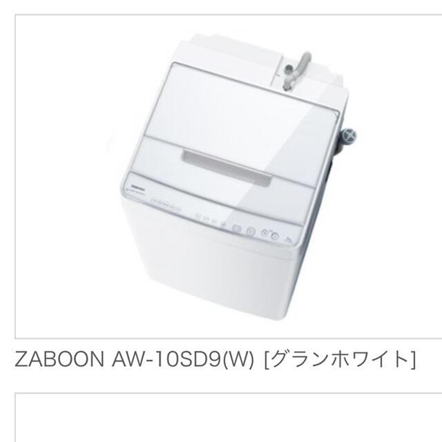 東芝(トウシバ)のtoshiba ザブーン 洗濯機 スマホ/家電/カメラの生活家電(洗濯機)の商品写真