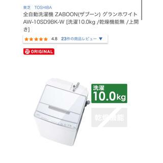 東芝 - toshiba ザブーン 洗濯機