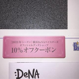 ヨコハマディーエヌエーベイスターズ(横浜DeNAベイスターズ)の横浜DeNAベイスターズ 10%オフクーポン(ショッピング)